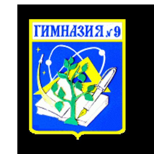 Гимназия №9 г. Королёв